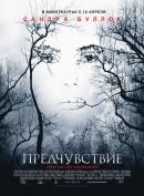 Смотреть фильм Предчувствие онлайн на KinoPod.ru платно