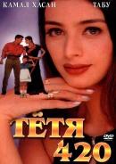 Смотреть фильм Тетя 420 онлайн на Кинопод бесплатно