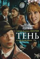 Смотреть фильм Тень онлайн на KinoPod.ru бесплатно