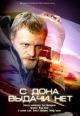 Смотреть фильм С Дона выдачи нет онлайн на Кинопод бесплатно