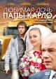 Смотреть фильм Любимая дочь папы Карло онлайн на Кинопод бесплатно