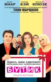 Смотреть Бутик онлайн на Кинопод бесплатно