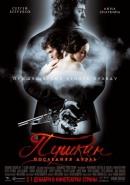 Смотреть фильм Пушкин: Последняя дуэль онлайн на Кинопод бесплатно