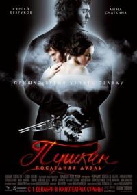 Смотреть Пушкин: Последняя дуэль онлайн на Кинопод бесплатно