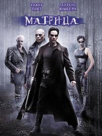 Смотреть Матрица онлайн на Кинопод бесплатно