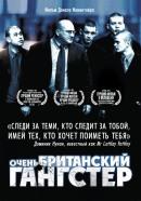 Смотреть фильм Очень британский гангстер онлайн на Кинопод бесплатно
