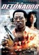 Смотреть фильм Детонатор онлайн на Кинопод бесплатно