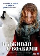 Смотреть фильм Выживая с волками онлайн на Кинопод бесплатно
