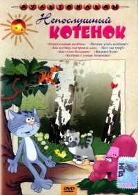 Смотреть Непослушный котёнок онлайн на Кинопод бесплатно