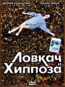 Смотреть фильм Ловкач и Хиппоза онлайн на Кинопод бесплатно