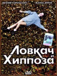 Смотреть Ловкач и Хиппоза онлайн на Кинопод бесплатно