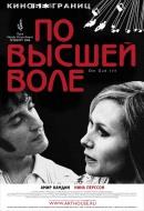 Смотреть фильм По высшей воле онлайн на KinoPod.ru платно