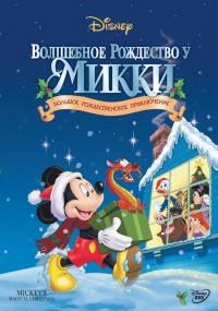 Смотреть Волшебное Рождество у Микки онлайн на Кинопод бесплатно
