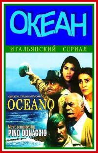 Смотреть Океан онлайн на Кинопод бесплатно