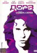 Смотреть фильм Дорз онлайн на KinoPod.ru бесплатно
