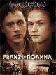 Смотреть фильм Франц + Полина онлайн на Кинопод бесплатно