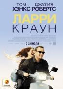 Смотреть фильм Ларри Краун онлайн на KinoPod.ru бесплатно