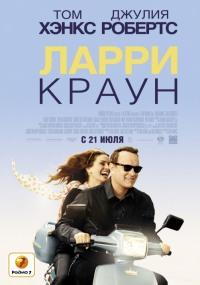 Смотреть Ларри Краун онлайн на Кинопод бесплатно