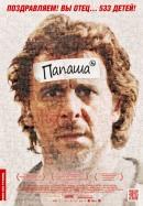 Смотреть фильм Папаша онлайн на KinoPod.ru бесплатно