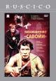 Смотреть фильм Похищение «Савойи» онлайн на Кинопод бесплатно