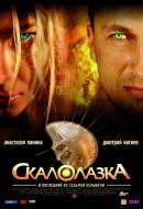 Смотреть фильм Скалолазка и последний из седьмой колыбели онлайн на KinoPod.ru бесплатно