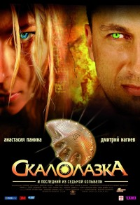 Смотреть Скалолазка и последний из седьмой колыбели онлайн на KinoPod.ru бесплатно