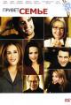 Смотреть фильм Привет семье! онлайн на Кинопод бесплатно