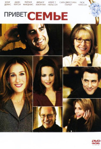 Смотреть Привет семье! онлайн на Кинопод бесплатно