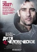 Смотреть фильм Дитя человеческое онлайн на KinoPod.ru платно