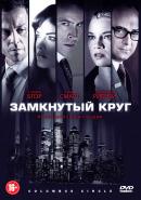 Смотреть фильм Замкнутый круг онлайн на KinoPod.ru бесплатно