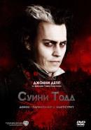 Смотреть фильм Суини Тодд, демон-парикмахер с Флит-стрит онлайн на KinoPod.ru платно