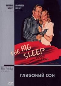 Смотреть Глубокий сон онлайн на Кинопод бесплатно