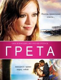 Смотреть Грета онлайн на Кинопод бесплатно