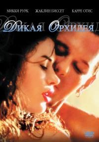 Смотреть Дикая орхидея онлайн на Кинопод бесплатно