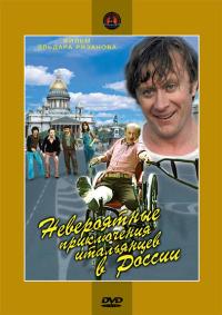 Смотреть Невероятные приключения итальянцев в России онлайн на Кинопод бесплатно