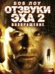 Смотреть фильм Отзвуки эха 2: Возвращение онлайн на Кинопод бесплатно