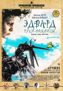 Смотреть фильм Эдвард руки-ножницы онлайн на KinoPod.ru платно