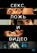 Смотреть фильм Секс, ложь и видео онлайн на Кинопод бесплатно