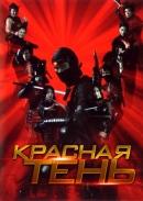 Смотреть фильм Красная тень онлайн на Кинопод бесплатно