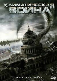 Смотреть Климатическая война онлайн на Кинопод бесплатно