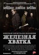 Смотреть фильм Железная хватка онлайн на Кинопод бесплатно