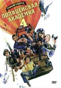 Смотреть Полицейская академия 4: Граждане в дозоре онлайн на Кинопод бесплатно