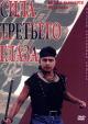 Смотреть фильм Третий глаз Шивы онлайн на Кинопод бесплатно
