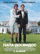 Смотреть фильм Папа-досвидос онлайн на KinoPod.ru платно