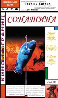 Смотреть Сонатина онлайн на Кинопод бесплатно
