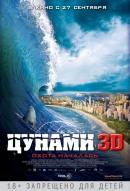 Смотреть фильм Цунами 3D онлайн на KinoPod.ru платно