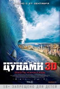 Смотреть Цунами 3D онлайн на Кинопод бесплатно
