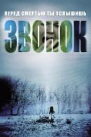 Смотреть фильм Звонок онлайн на KinoPod.ru платно