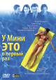 Смотреть фильм У Мини это в первый раз онлайн на Кинопод бесплатно