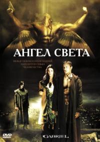 Смотреть Ангел света онлайн на Кинопод бесплатно
